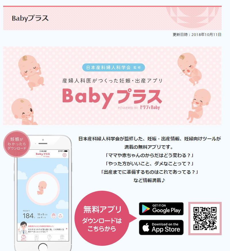 Babyプラスアプリ