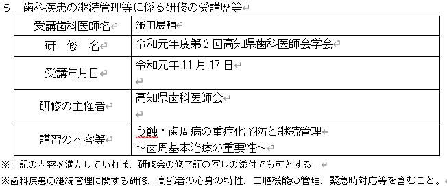 か強診施設基準項目5